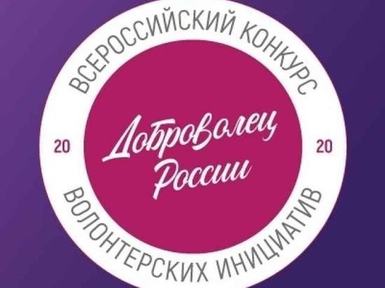 В Марий Эл завершен этап конкурса «Доброволец России 2020»