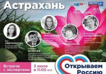 Открываем Россию и приглашаем в Астрахань