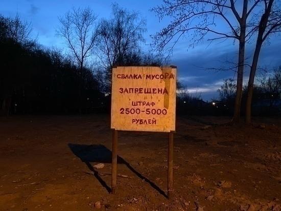В Ленинском районе Тулы обнаружили несанкционированную свалку
