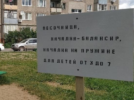Жители Рыбинска ввели возрастной ценз на качельки