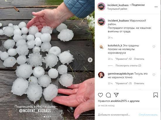Град размером с яйцо выпал в Кузбассе