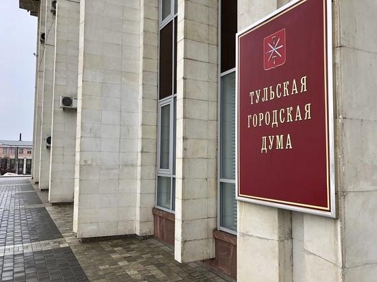 У депутатов тульской Гордумы есть вопросы к главе администрации