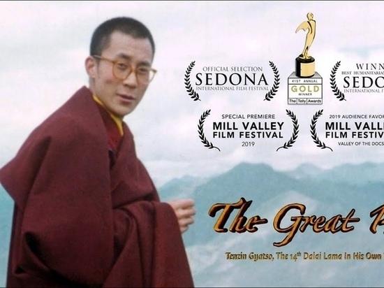 Состоялась виртуальная премьера фильма о Далай-ламе
