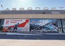 Услугами аэропорта Пскова воспользовались за 10 дней 2000 человек