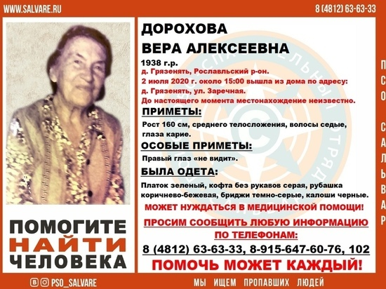 В Рославльском районе пропала пожилая женщина, она может нуждаться в медпомощи