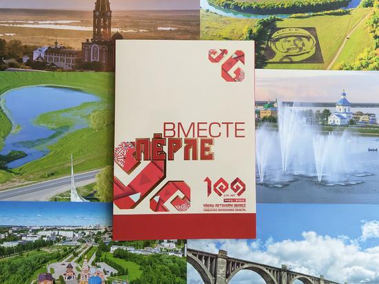 В Чувашии вышел набор открыток «Вместе. Пӗрле»