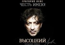 Лепс рассказал о бытовых проблемах песнями Высоцкого