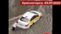 Подмосковный Красногорск поплыл после ливня: видео потопа