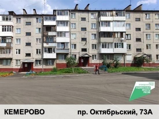 Отремонтированы 19 кемеровских дворов