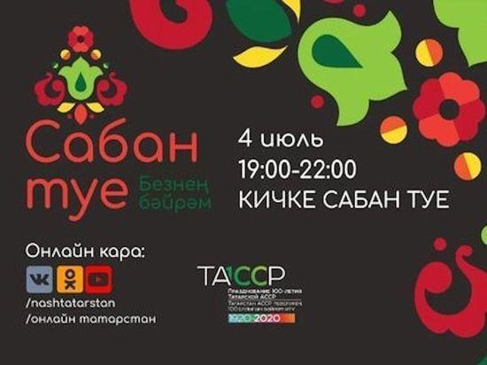 Татарстанскую молодежь приглашают на «Кичке Сабантуй»