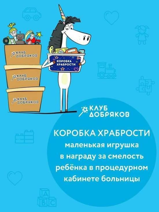 Волонтеров для размещения коробок храбрости ищут в Пскове