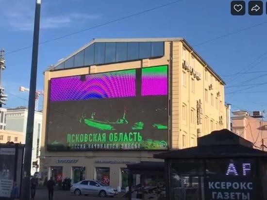Псковскую область рекламируют на топовых экранах Петербурга