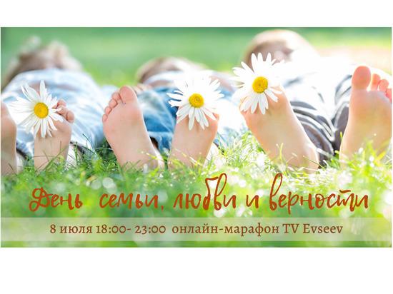 Национальный музей Марий Эл приглашает на День семьи онлайн
