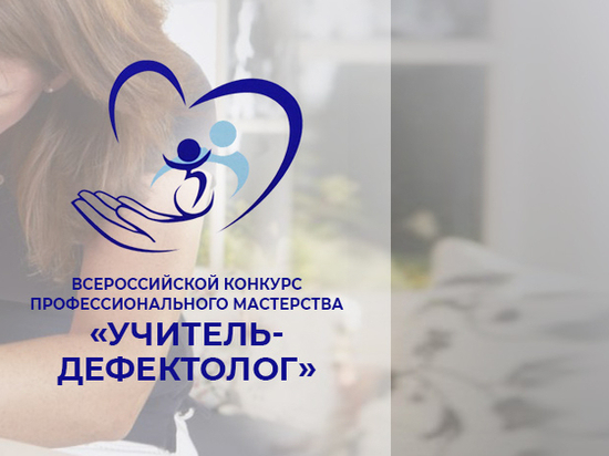Смолянка победила в конкурсе учителей, работающих с особенными детьми