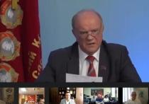 Десятый Пленум ЦК КПРФ прошел 4 июля в режиме видеоконференции