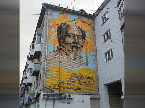 В Твери закрасили граффити с Солженицыным на пятиэтажке