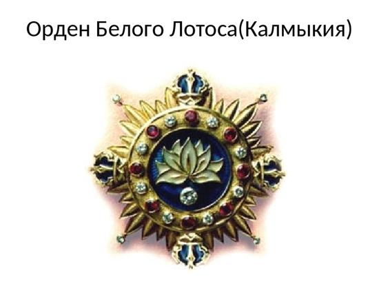 Валерий Очиров и Пюрвя Менкнасунов стали героями Калмыкии