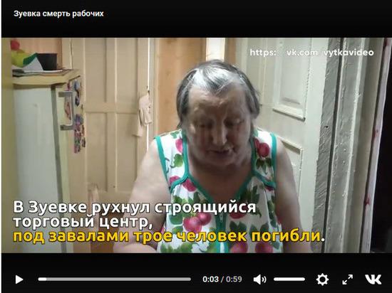 Жительница Зуевки рассказала об обрушении ТЦ