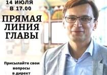 Евгений Моисеев расскажет на «прямой линии» о том, как курорт переживает коронакризис