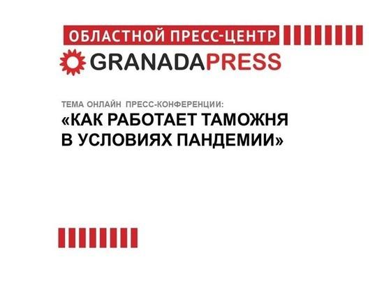 Челябинская таможня расскажет о работе в условиях пандемии коронавируса