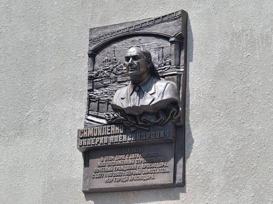 В Краснодаре повесили памятную доску бывшему мэру Валерию Самойленко