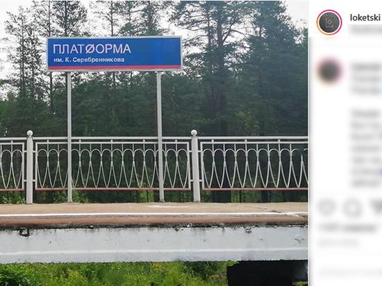 В Ленинградской области появилась «Платформа Серебренникова»