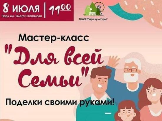 Первый очный мастер-класс в этом году пройдёт в Серпухове