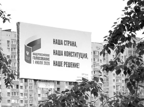Более двух третей жителей Югры поддержали поправки в Конституцию