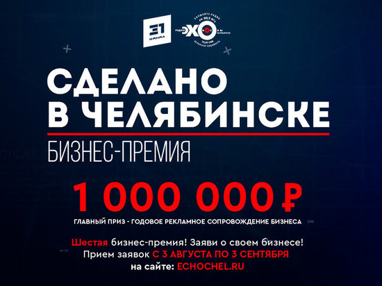 В августе стартует прием заявок на соискание бизнес-премии «Сделано в Челябинске-2020»
