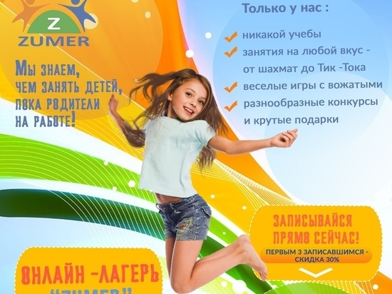 В Ноябрьске ребят приглашают в онлайн-лагерь для зумеров