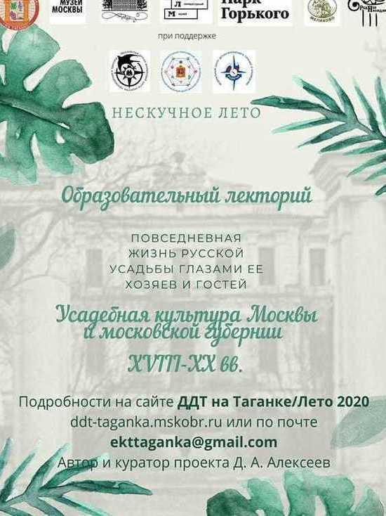 Чеховский музей стал участником образовательного лектория