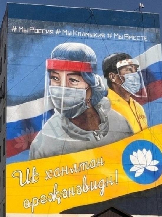 В Калмыкии появилось граффити в благодарность врачам и волонтерам
