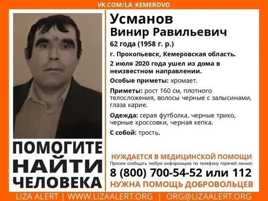 Хромающий пенсионер с тростью пропал в Кузбассе