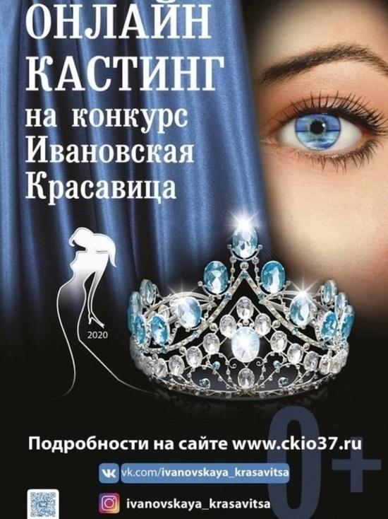 Жилой дом на Ивановской ул., 16 | 734x550