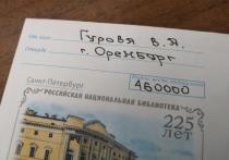 В Оренбурге известный адвокат написал откровение президенту
