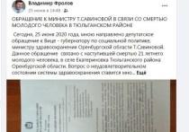 В Оренбурге депутат обратился к министру с письмом