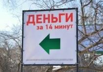 Быстрые займы для ярославцев: спрос выше, требования жестче