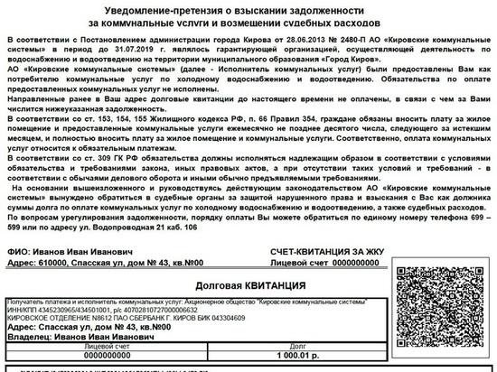 ККС взыскивает 100 миллионов рублей