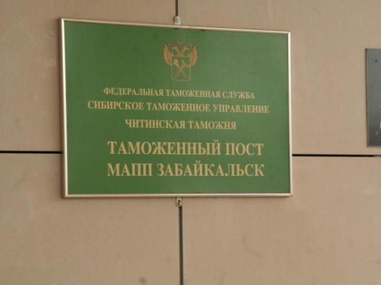 Читинская таможня объявила набор сотрудников в приграничный Забайкальск