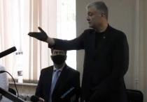 Избрание меры пресечения для Порошенко обернулось неожиданным финалом