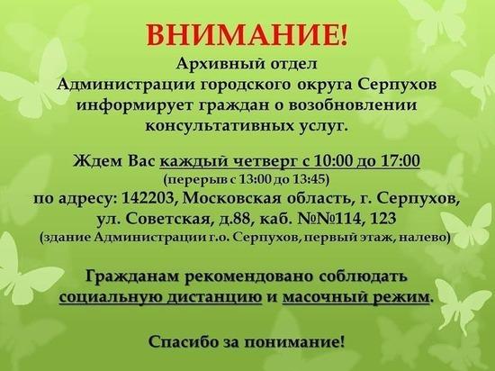 Серпуховский архив вернулся к работе с гражданами