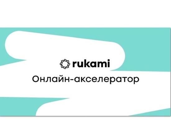 За месяц программу онлайн-акселератора проекта RUKAMI завершило 400 слушателей из 75 регионов России