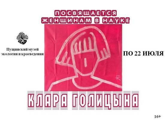 В Пущинском музее продлили работу выставки известной художницы