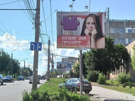 В Рязани появилась непонятная реклама с грустной девушкой