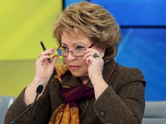 Матвиенко заявила, что Россия готова открыть границы