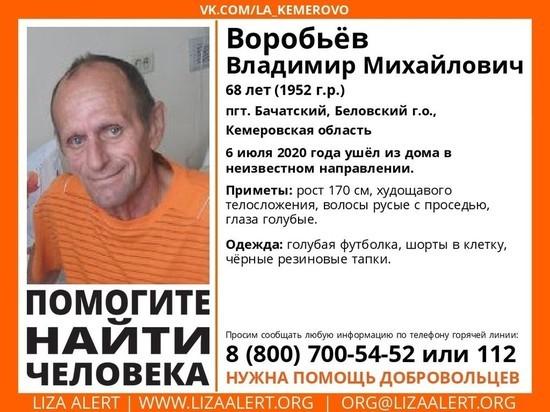 Пенсионер в голубой футболке пропал без вести в Кузбассе