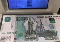 В Барнауле на сайте объявлений продают дешевые деньги