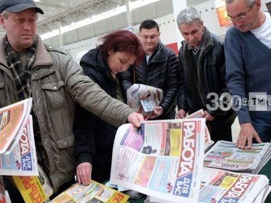 В Татарстане количество безработных стало в два раза больше, чем вакансий