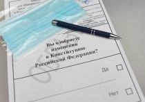 За явным преимуществом: воронежцы поддержали поправки в Конституцию РФ