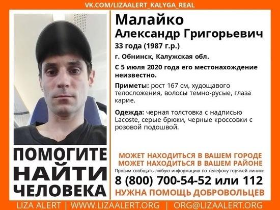 В Калужской области пропал 33-летний мужчина